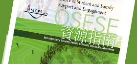OSFSE guide cover