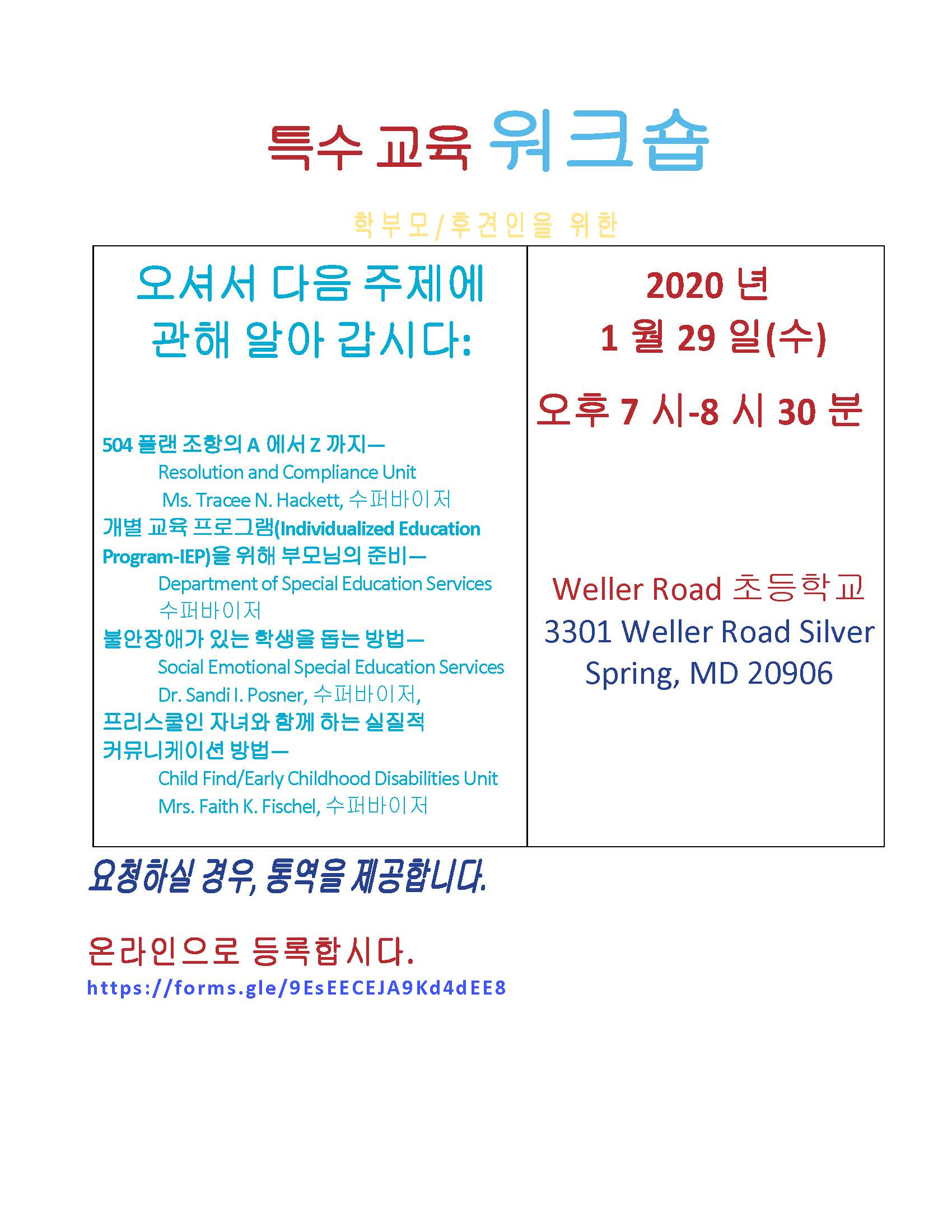 Special Ed workshop Korean